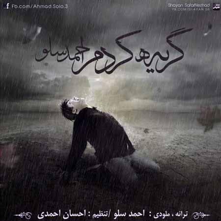 آهنگ احمد سولو به نام گریه کردم