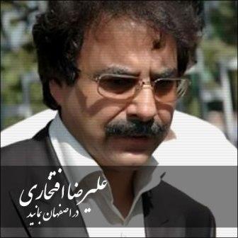 آهنگ جدید علیرضا افتخاری به نام در اصفهان بمانید