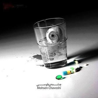 آهنگ جدید محسن چاوشی به نام چشمه ی طوسی