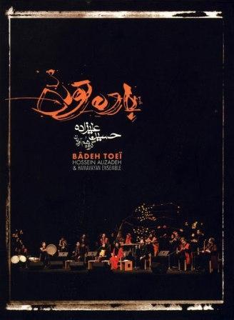 دانلود آلبوم حسین علیزاده بنام باده تویی