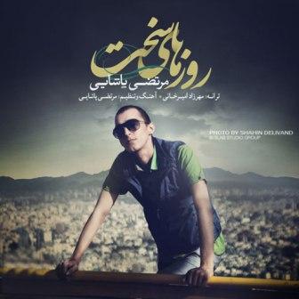 آخرین آلبوم مرتضی پاشایی منتشر می شود