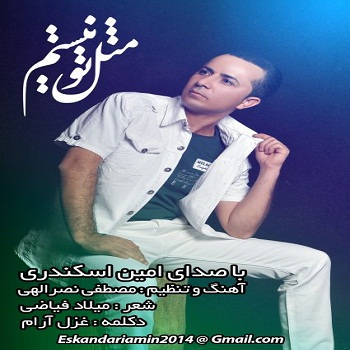 Amin Eskandari Mesl To Nistam دانلود آهنگ مثل تو نیستم امین اسکندری