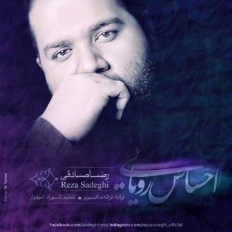 http://www.clubmusic.ir/wp-content/uploads/2014/10/Reza-Sadeghi-Ehsase-Royaei.jpg