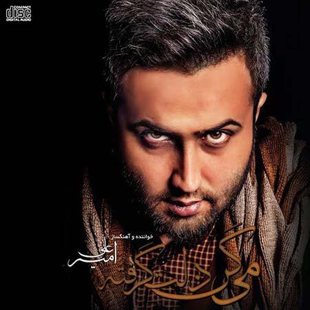 http://www.clubmusic.ir/wp-content/uploads/2015/01/Amir-Ali-Migan-Delet-Gerefteh-Album-Demo.jpg
