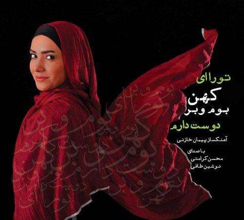 دانلود آلبوم محسن کرامتی و نوشین طافی