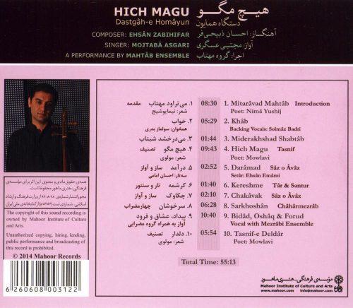 کدهای پیشواز ایرانسل آلبوم هیچ مگو از مجتبی عسگری