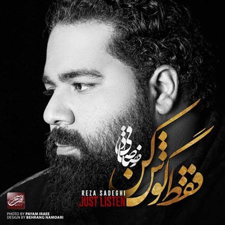 http://www.clubmusic.ir/wp-content/uploads/2015/03/Reza-Sadeghi-Faghat-Goosh-Kon.jpg