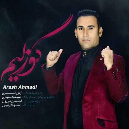 دانلود آهنگ جدید آرش احمدی گوزلیم