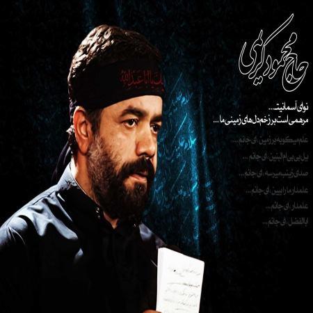 دانلود نوحه بندری حاج محمود کریمی احلی من العسل