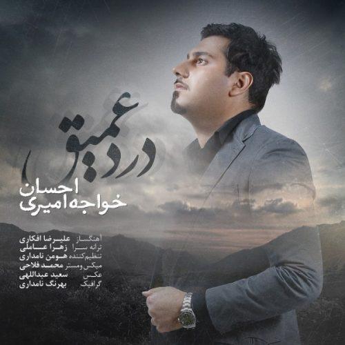 آهنگ جدید احسان خواجه امیری به نام درد عمیق
