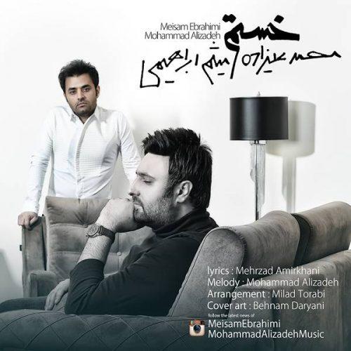 Mohammad Alizadeh - Khastam (Ft. Meysam Ebrahimi)