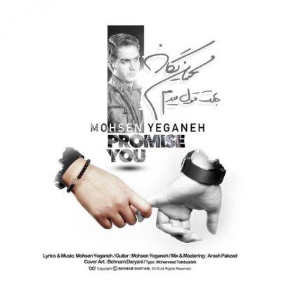 Mohsen-Yeganeh-Behet-Ghol-Midam