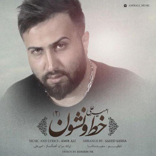 AmirAli-Khato-Neshoon-2