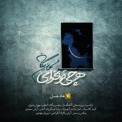 Mohsen Yeganeh - Harchi To Bekhay