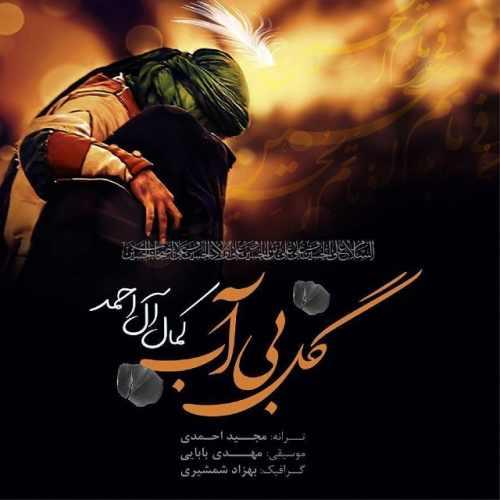 دانلود آهنگ کمال آل احمد به نام گل بی آب